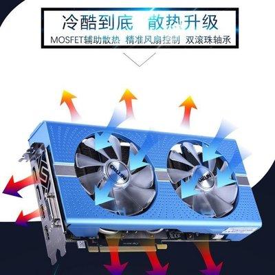 藍寶石RX590 RX580極光風扇 適用RX470 570透明藍光風扇 散熱風扇降溫 散熱風扇 散熱器