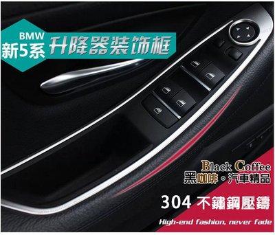 黑咖啡。BMW F10 F18 專用 內扶手 升降開關 飾板  F10 F20 GT E34.E36,E38,E46,E