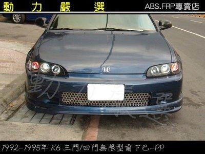 動力嚴選 HONDA 1992-1995年 K6三門/四門 無限型前下巴-PP