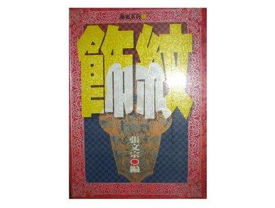 【黃藍二手書 藝術】《飾紋》聯亞出版社│張文宗 編│957941033X