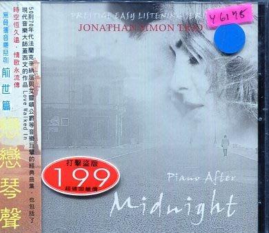 *還有唱片行* JONATHAN SIMON TRIO / PIANO AFTER MIDNIGHT 全新 Y6175