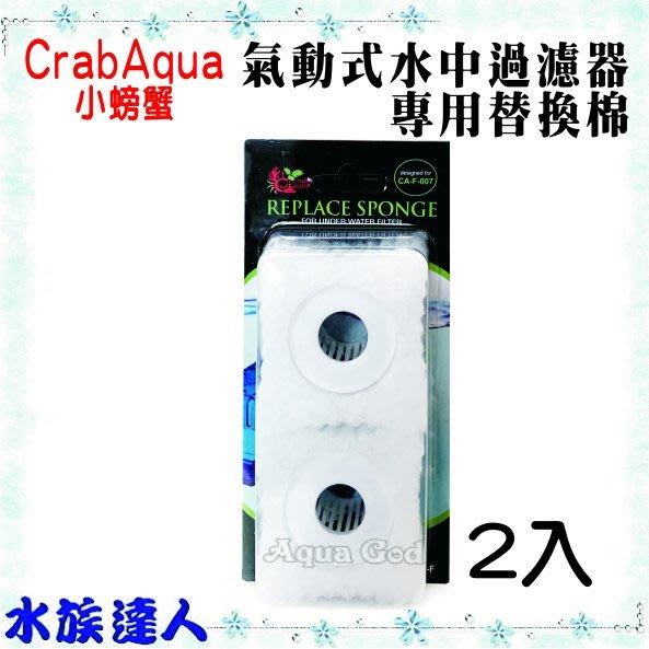 【水族達人】CrabAqua小螃蟹《氣動式水中過濾 CA-F-007 專用替換棉1盒/2入  》水妖精 氣動式內置過濾器