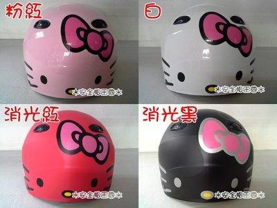 ※帽頭鷹※ ψ (( Hello Kitty--大臉款 ))正版授權//凱蒂貓//雪帽款安全帽《大人款》
