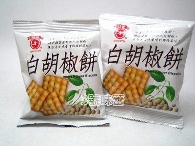3號味蕾 ~ 竹山日香600g【白胡椒...