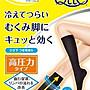 【收納家H】日本進口--Dr Scholl QTTO機能美腿襪/美腿褲/連襪褲~高壓力血循小腿版~白天使用~L~