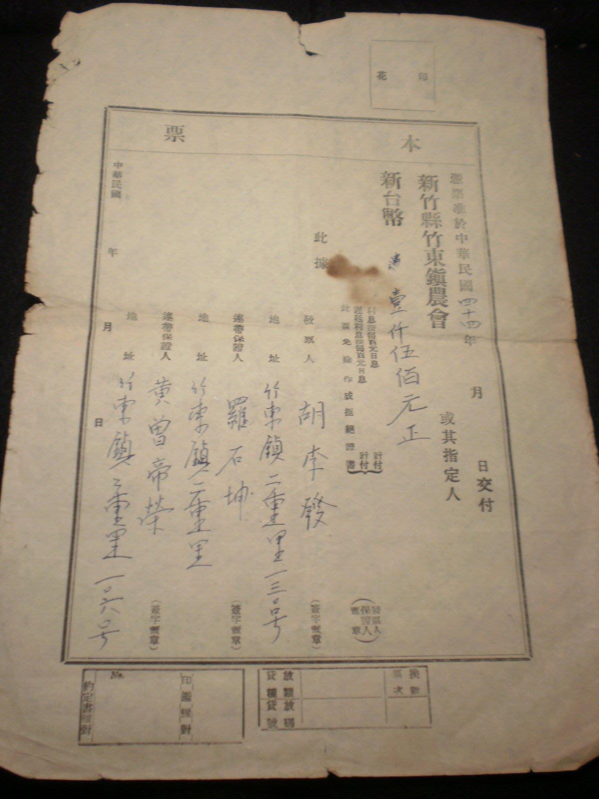 【四十四年新竹縣竹東鎮農會本票】庫464-1