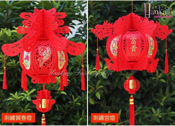 ☆[Hankaro]☆ 春節系列商品精緻植絨DIY立體刺繡燈籠掛飾大尺寸(同款一對)