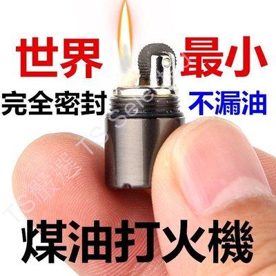 世界最小 超 迷你 煤 油 打火 機 打火 石 萬次 火柴 點菸 火材 棒 點煙 器 創意 復古 救難 非 酒精 燈