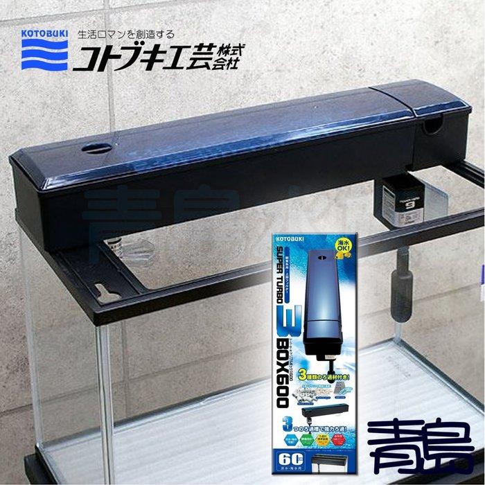 一月缺BF。青島水族。K21205989日本KOTOBUKI-上部強力過濾機2尺600 淡、海水均適用=60cm