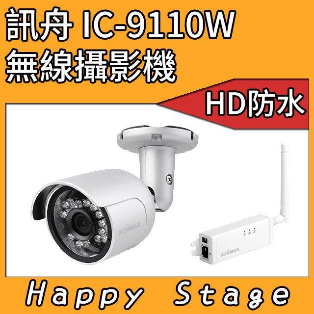 【開心驛站】訊舟 EDIMAX IC-9110W 室外型 HD 無線 網路攝影機 IP66防水防塵 夜間紅外線攝影