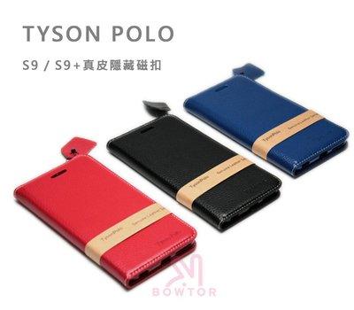 光華商場。包你個頭【TYSON】GALAXY S9+  簡約 牛皮書本式 皮套 POLO 真皮系列 手機殼