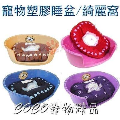 *COCO*防水塑膠綺麗窩寵物睡盆/睡窩(附床墊)~超精美睡床/卡哇伊寵物小窩,四種顏色可選