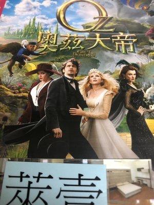 萊壹@54143 DVD【奧茲大帝】全賣場台灣地區正版片