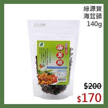 【光合作用】綠源寶 海茸頭(素海螺肉) 140g 天然 素食 涼拌、沙拉 不含漂白劑及防腐劑