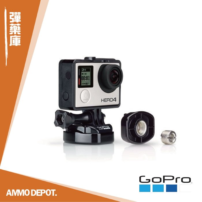 【AMMO DEPOT.】 GoPro 原廠 麥克風架 快拆 聯結座 連接 轉接 5/8 3/8 ABQRM-001
