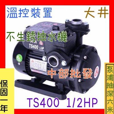 『中部批發』TS400 1/ 2HP 塑鋼抽水機 電子式抽水機 靜音型抽水馬達 靜音抽水機 穩壓式抽水機(台灣製造) 台中市