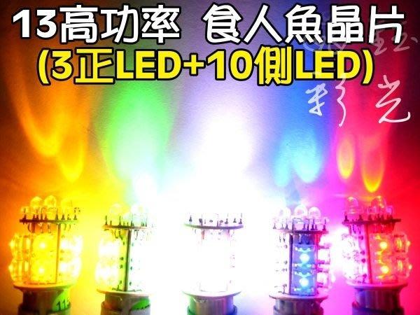 彩光LED燈泡---1156型13顆食人魚晶片光電棒 前後方向燈 尾燈 煞車 倒車燈 車牌燈 室內燈