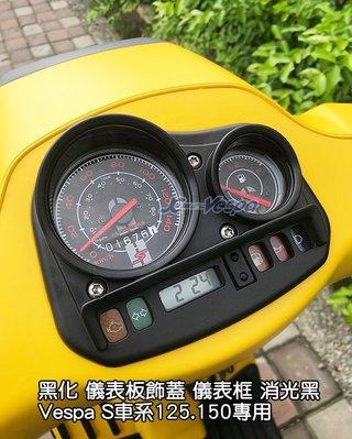 【嘉晟偉士】Vespa S車系125.150 黑化 儀表板蓋 儀表版 飾蓋 儀表框 消光黑