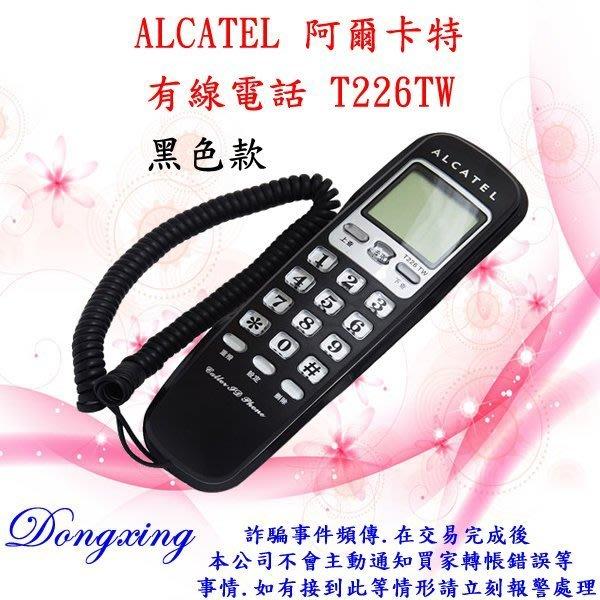 【通訊達人】【可壁掛】ALCATEL 阿爾卡特 有線電話 T226TW/T226 TW_黑色款