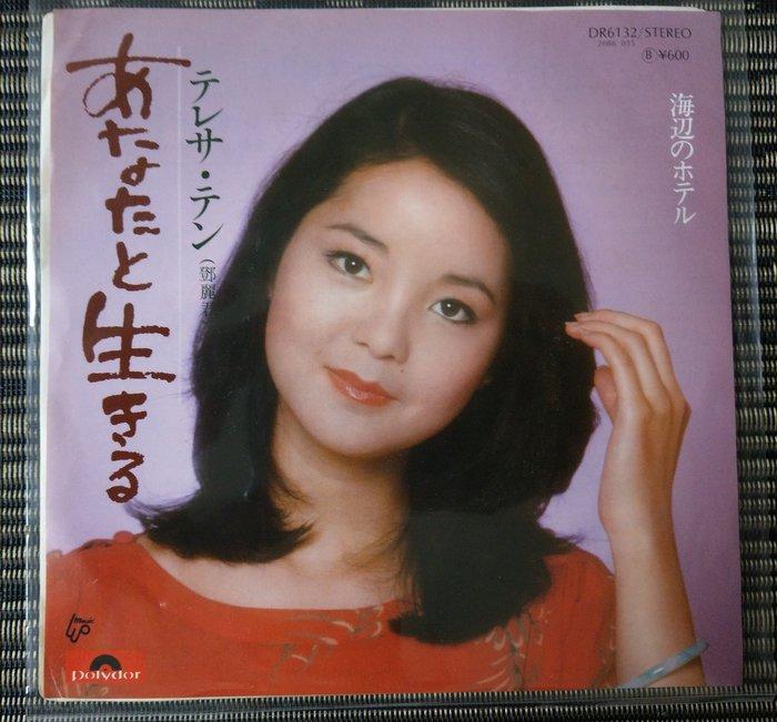 鄧麗君 日本原版 7吋 黑膠 LP EP (非復刻), 非常稀有, 已絕版 (非 蔡琴)