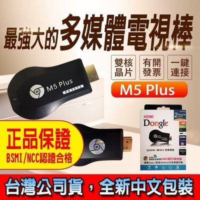 台灣公司貨正版 RK3036雙核心晶片 AnyCast 手機電視棒 hdmi av MIRACAST m5plus