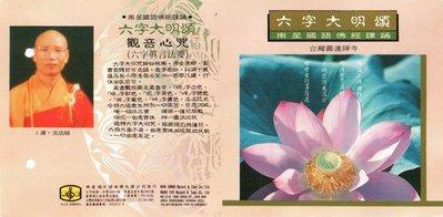妙蓮華 CG-5011 國語佛經課誦-六字大明頌