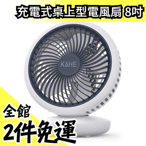 日本原裝 USB充電式小型電風扇 桌上型風扇 8吋 靜音 四段調整大風量 可自動擺頭 可壁掛 循環扇 露營【水貨碼頭】