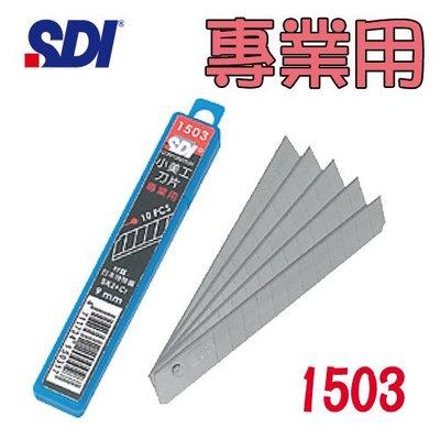 (20盒入)手牌 SDI  日本特殊鋼SK2加鉻高硬度美工刀片(小) 1503 (10片/盒) 美工刀 剪刀 拆信刀