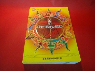【愛悅二手書坊 23-33】FrontPage 2000魔法書    施威銘研究室/著    旗標出版