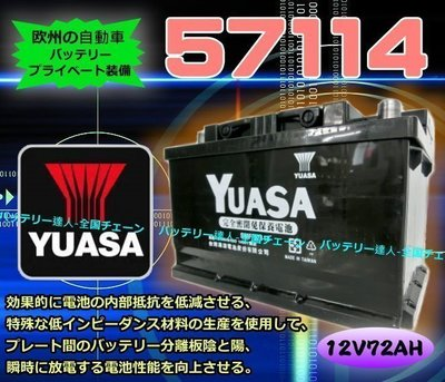 新莊《電池達人》台灣湯淺 汽車電瓶 57114 YBX5100 FOCUS MONDEO KUGA FIESTA MK3