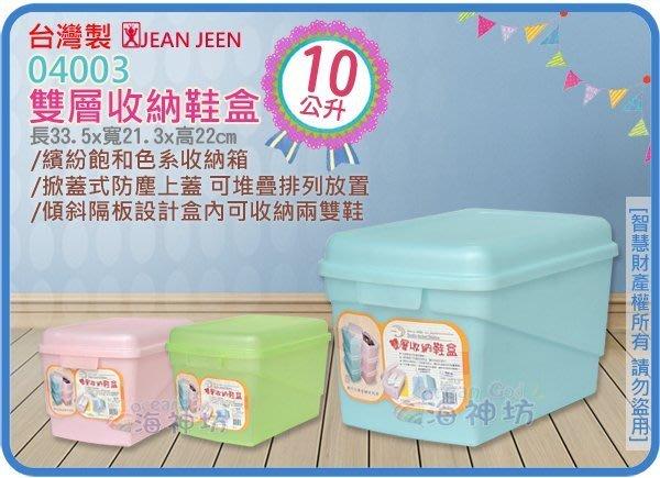 =海神坊=台灣製 04003 雙層收納鞋盒 置物盒 玩具收納盒 整理箱 防塵 每盒2雙 10L  20入3100元免運