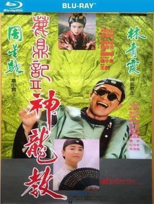 藍光影片 [港] 鹿鼎記 2 – 神龍教主 Royal Tramp II (1992)
