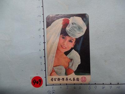 民國58年,國泰人壽,,老卡片