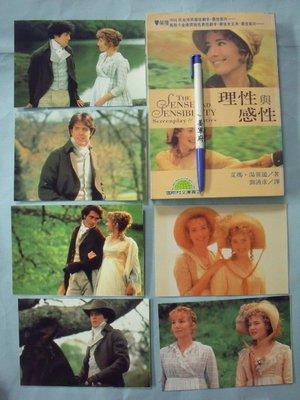 【姜軍府】《理性與感性 1書+6張明信片》1996年初版 艾瑪.湯普遜著 國際村文庫出版 電影原著小說