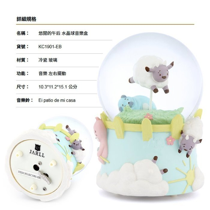 讚爾藝術 JARLL~悠閒的午後 水晶球音樂盒(KC1901-EB)【天使愛美麗】(現貨+預購)