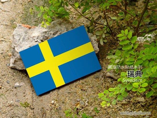 【衝浪小胖】瑞典國旗貼紙/機車/汽車/抗UV/防水/Swedem/各國家、各尺寸均有販售