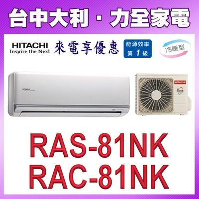 【台中大利】【日立冷氣】頂級冷氣【RAS-81NK / RAC-81NK】安裝另計 來電享優惠A22