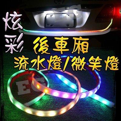 光展 LED 炫彩 後車廂流水燈 微笑燈  跑馬 流水 軟管條 燈眉 燈條 五段式LED跑馬燈 車廂燈 尾箱燈