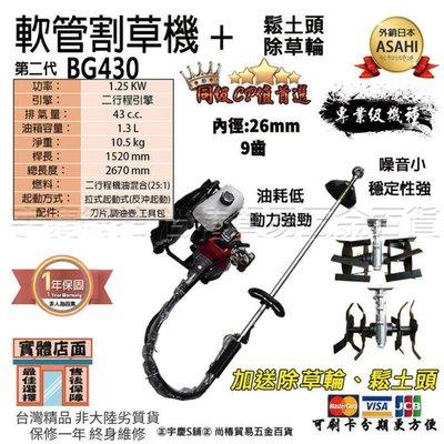 ㊣宇慶S舖㊣|日本化油器 輕量化|除草輪|鬆土頭|BC430 軟管背負式割草機/引擎割草機43CC 非TB-43