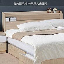 【UHO】艾美爾系統3.5尺單人加厚床頭片 HO20-414-1