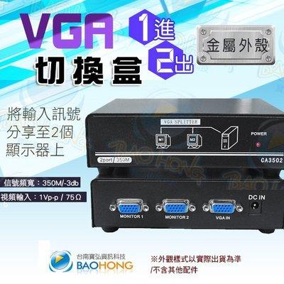 含發票台南寶弘】工程級 VGA1進2出...