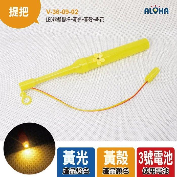 LED元宵燈籠手把【V-36-09-02】LED燈籠提把-黃光-黃殼 元宵燈籠/DIY燈籠模組/造型燈籠/花燈