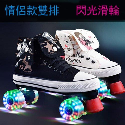 溜冰鞋子 成人雙排情侶輪滑透氣漢冰鞋4四輪兒童旱冰鞋男女閃光燈—莎芭