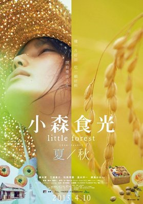 【藍光電影】BD50 小森林:夏秋篇 Little Forest Summer and Autumn 豆瓣電影Top250 124-021