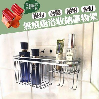 台灣製  強力無痕貼置物架 廚房浴室收納掛架 置物籃 清潔用具拖把掛架 居家必備品 現貨 (買一送一 )