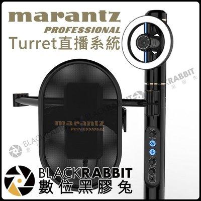 數位黑膠兔【 MARANTZ PRO - Turret 直播 系統】 遊戲實況 直播主 攝影頭 LED燈 鏡頭 麥克風