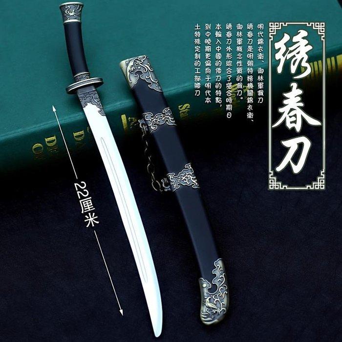 中國古代漢劍名劍繡春刀 22cm(長劍配大劍架.此款贈送市價100元的大刀劍架)