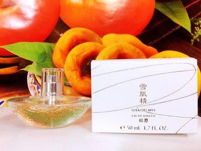 ☆享受寵愛☆KOSE 高絲雪肌精御雅香氛50ML百貨公司專櫃正貨盒裝(2023.11)