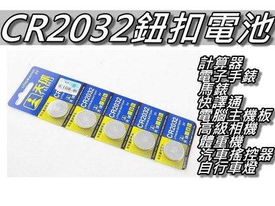 CR2032鈕扣電池 3V 鈕釦電池&水銀電池  電子秤/主機板電池/遙控器/手錶/碼錶/電子辭典/計算器 桃園