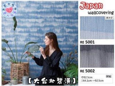 【大台北裝潢】日本進口壁紙RE* BILLOW & RIPPLE 漣漪(3色)   5001-5003  